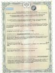 Сертификаты на материалы НОВВY Professional (HOBBY)