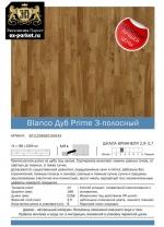 Паркетная доска Polarwood Blanco Дуб Prime 3-полосный