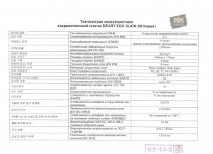 Технические характеристики кварцвиниловой плитки DeART ECO CLICK (Ю.Корея)