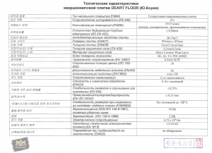Технические характеристики кварцвиниловой плитки DeART Floor (Ю.Корея)