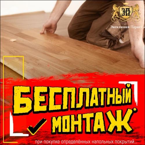 Бесплатный монтаж напольного покрытия*