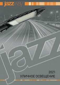 Уличное освещение 2021