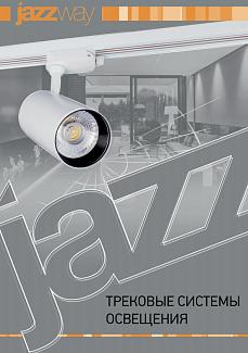 Трековые прожекторы (светильники) светодиодные PTR TM JAZZWAY
